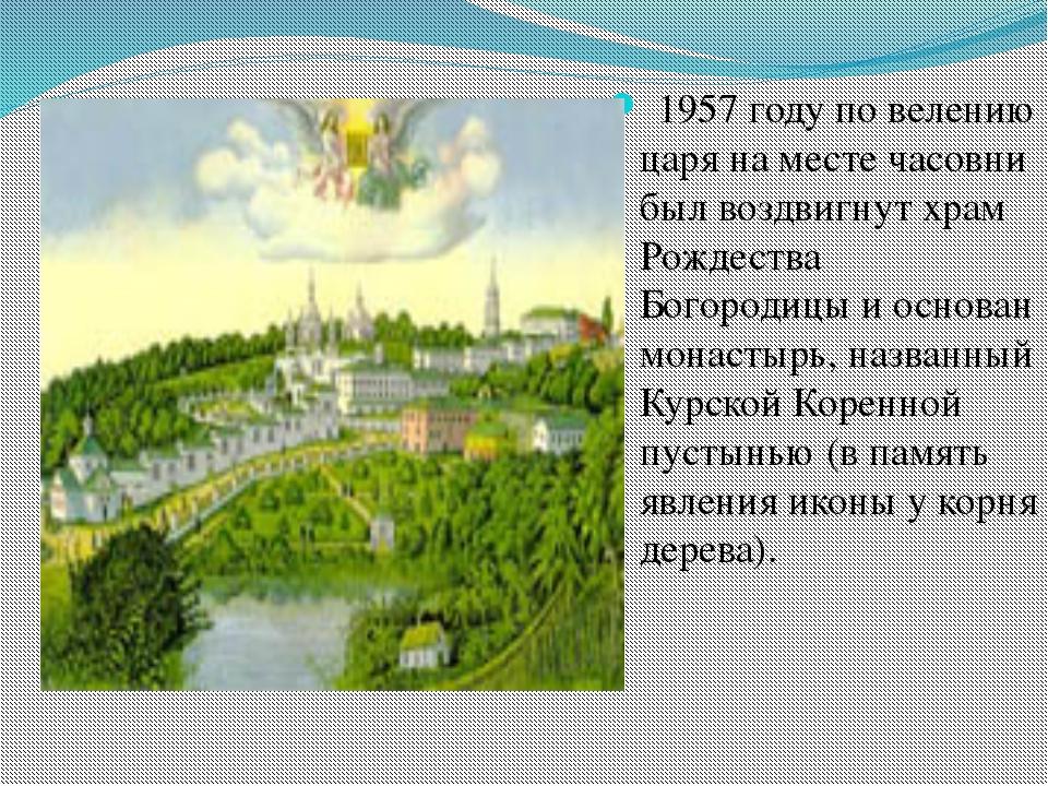 1957 году по велению царя на месте часовни был воздвигнут храм Рождества Бог...