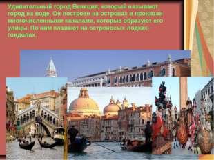 Удивительный город Венеция, который называют город на воде. Он построен на ос