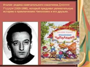 Италия- родина замечательного сказочника Джанни Родари (1920-1980), который п