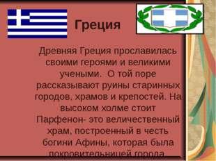 Греция Древняя Греция прославилась своими героями и великими учеными. О той п