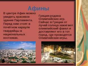 Афины В центре Афин можно увидеть красивое здание Парламента. Перед ним стоят