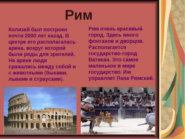 Рим Колизей был построен почти 2000 лет назад. В центре его располагалась аре...