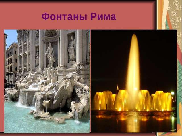 Фонтаны Рима