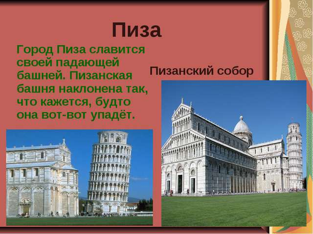 Пиза Город Пиза славится своей падающей башней. Пизанская башня наклонена так...