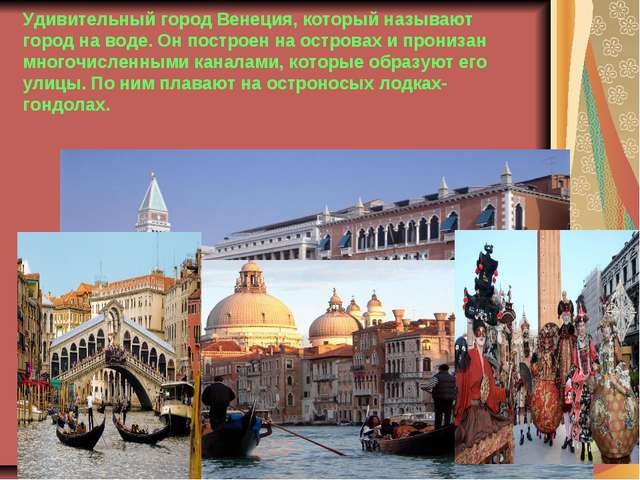 Удивительный город Венеция, который называют город на воде. Он построен на ос...