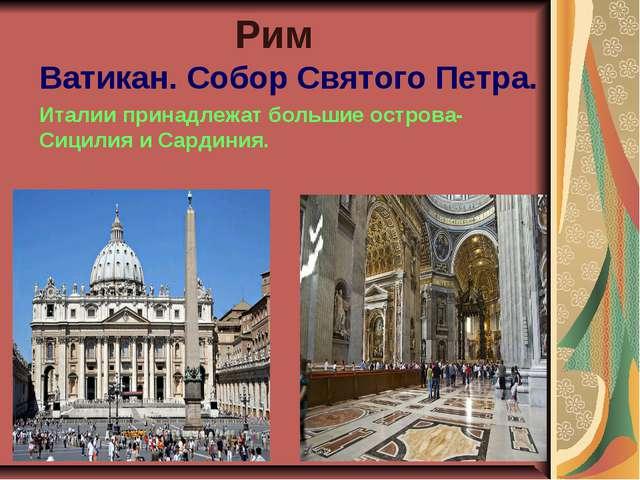Рим Ватикан. Собор Святого Петра. Италии принадлежат большие острова- Сицилия...