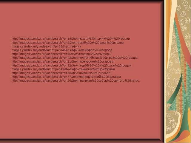http://images.yandex.ru/yandsearch?p=19&text=карта%20италии%20и%20греции http...