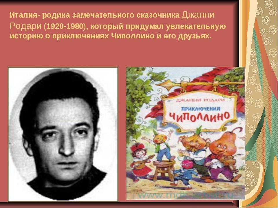 Италия- родина замечательного сказочника Джанни Родари (1920-1980), который п...