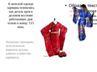 В женской одежде карманы появились как деталь кроя в деловом костюме работающ