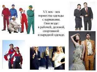 ХХ век - век торжества одежды с карманами. Они везде: в рабочей, деловой, сп