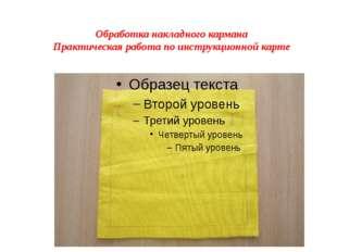 Обработка накладного кармана Практическая работа по инструкционной карте