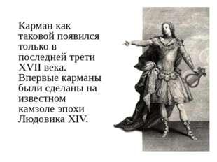 Карман как таковой появился только в последней трети XVII века. Впервые карма