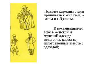Позднее карманы стали пришивать к жилетам, а затем и к брюкам.  В восемнадц