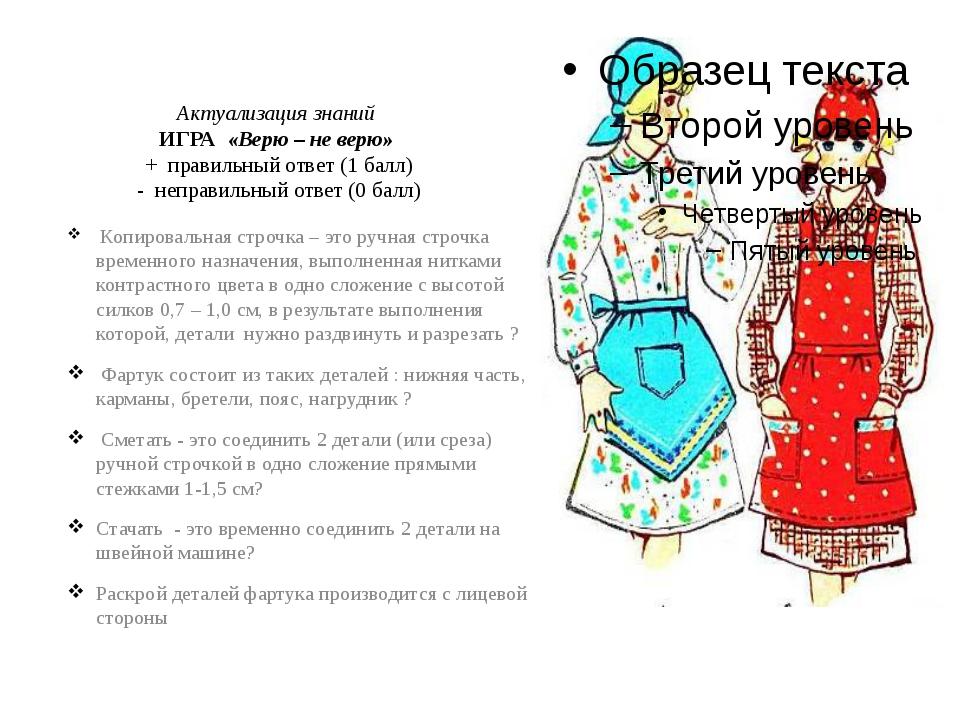 Актуализация знаний ИГРА «Верю – не верю» + правильный ответ (1 балл) - непр...