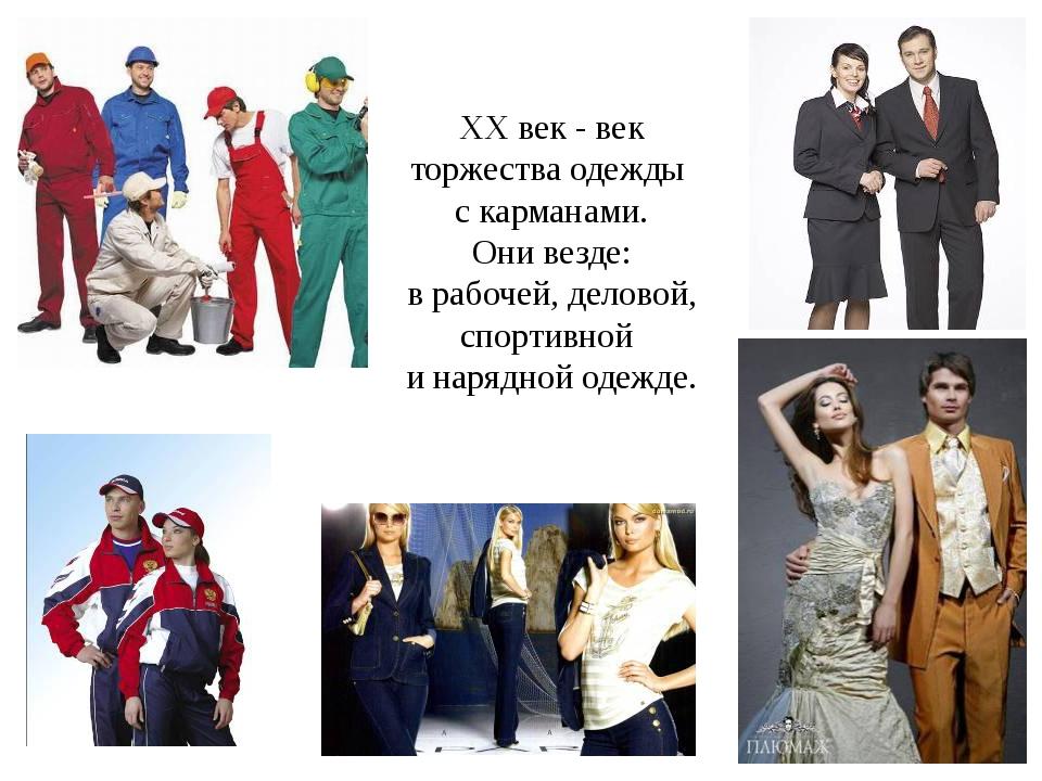 ХХ век - век торжества одежды с карманами. Они везде: в рабочей, деловой, сп...