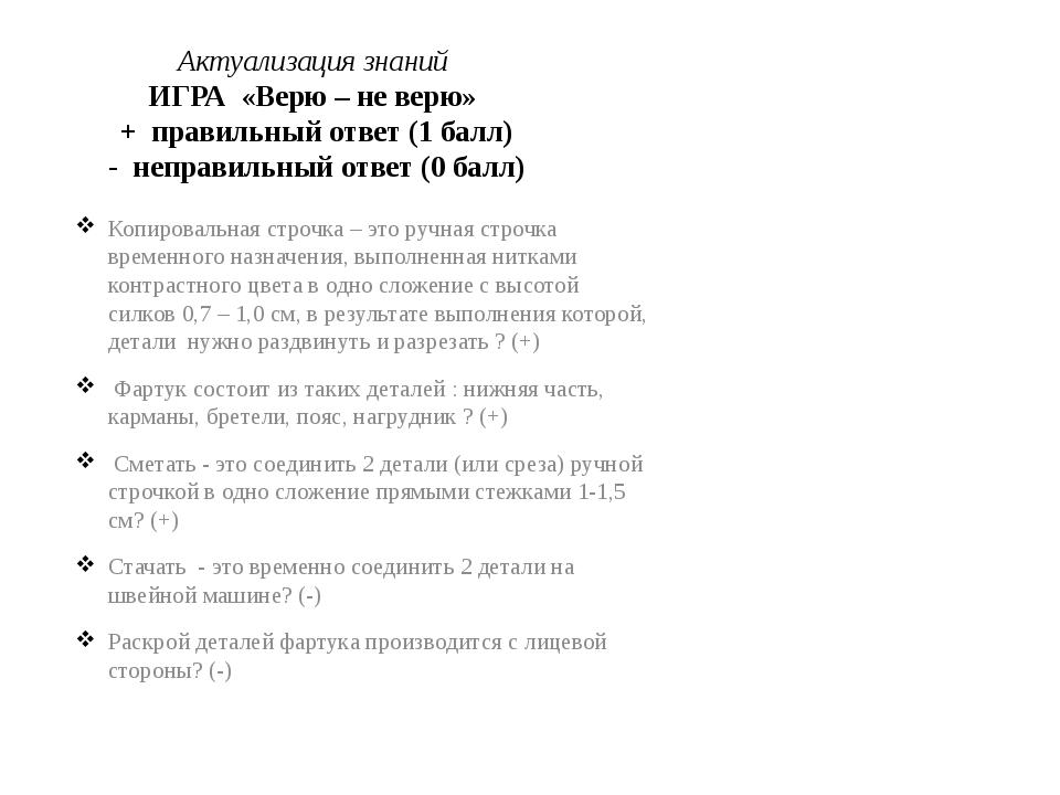 Актуализация знаний ИГРА «Верю – не верю» + правильный ответ (1 балл) - непра...