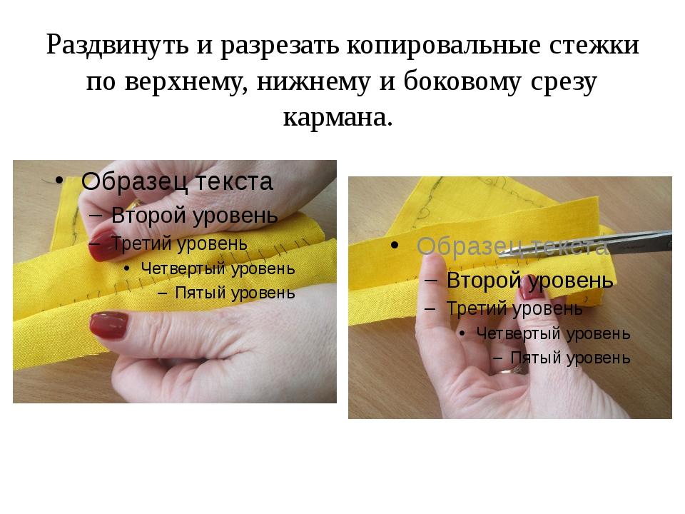 Раздвинуть и разрезать копировальные стежки по верхнему, нижнему и боковому с...