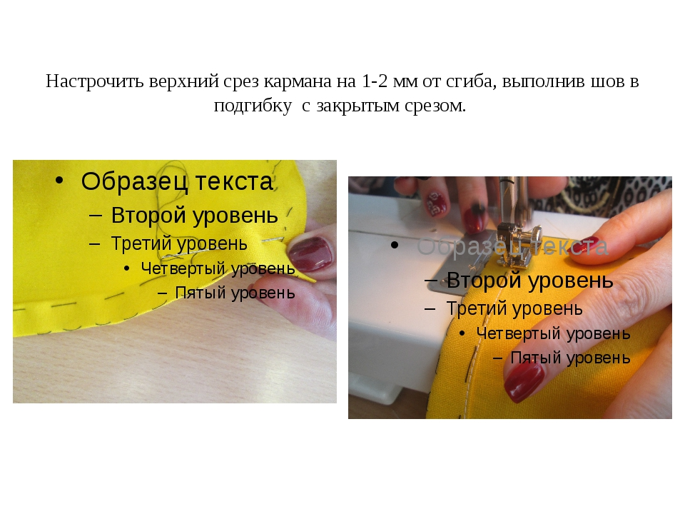 Настрочить верхний срез кармана на 1-2 мм от сгиба, выполнив шов в подгибку с...