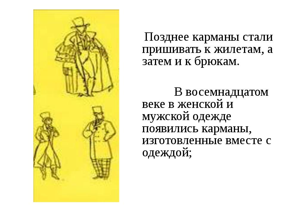 Позднее карманы стали пришивать к жилетам, а затем и к брюкам.  В восемнадц...