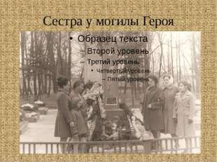 Сестра у могилы Героя