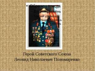 Герой Советского Союза Леонид Николаевич Пономаренко