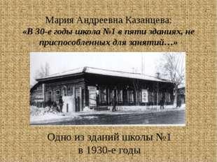 Мария Андреевна Казанцева: «В 30-е годы школа №1 в пяти зданиях, не приспособ