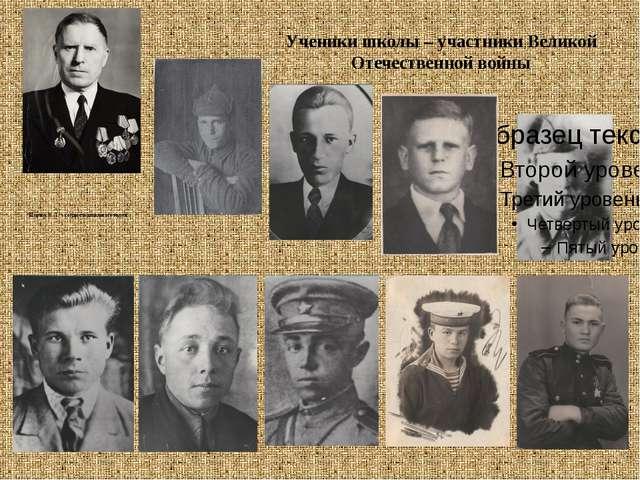 Шкраба К. Л. – создатель школьного музея Ученики школы – участники Великой От...