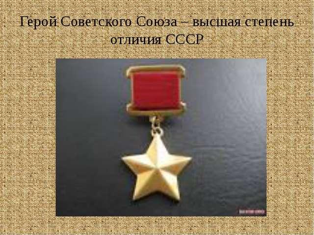 Герой Советского Союза – высшая степень отличия СССР