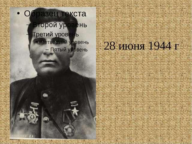 28 июня 1944 г