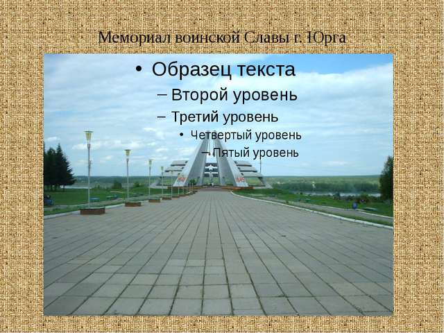 Мемориал воинской Славы г. Юрга