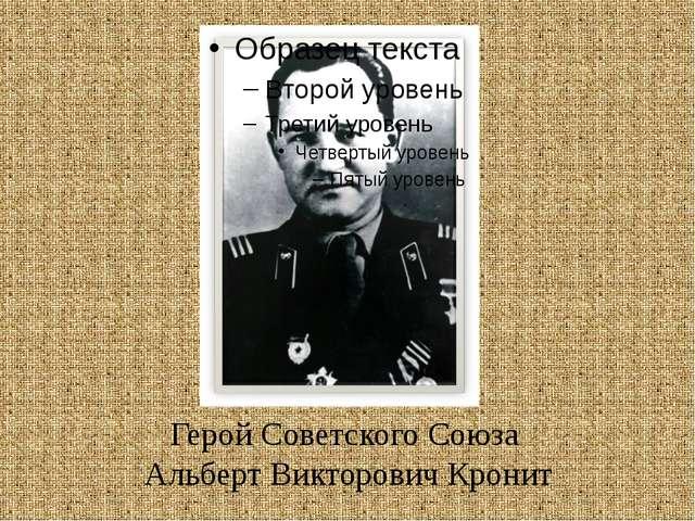 Герой Советского Союза Альберт Викторович Кронит