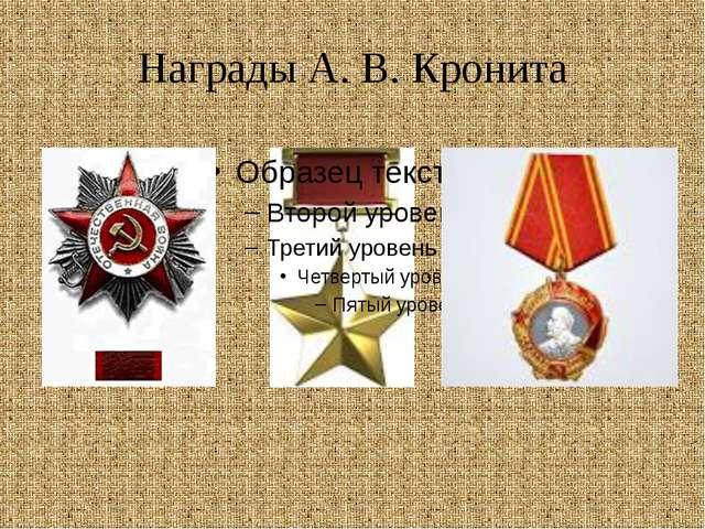 Награды А. В. Кронита