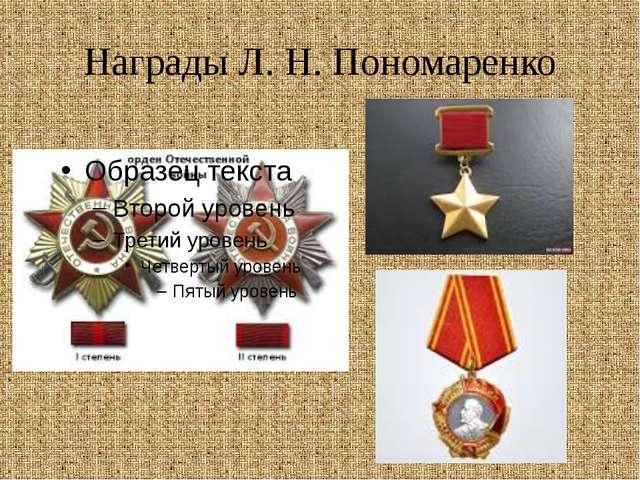 Награды Л. Н. Пономаренко