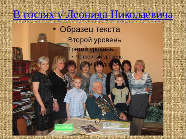 В гостях у Леонида Николаевича