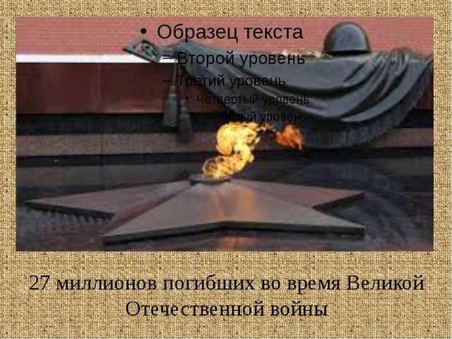 27 миллионов погибших во время Великой Отечественной войны