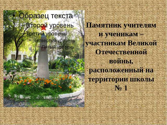 Памятник учителям и ученикам – участникам Великой Отечественной войны, распол...