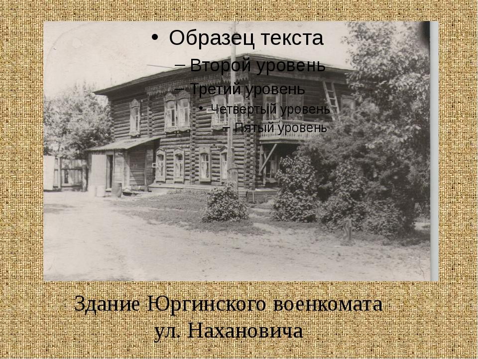 Здание Юргинского военкомата ул. Нахановича