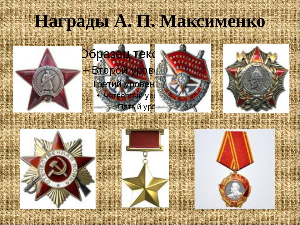 Награды А. П. Максименко