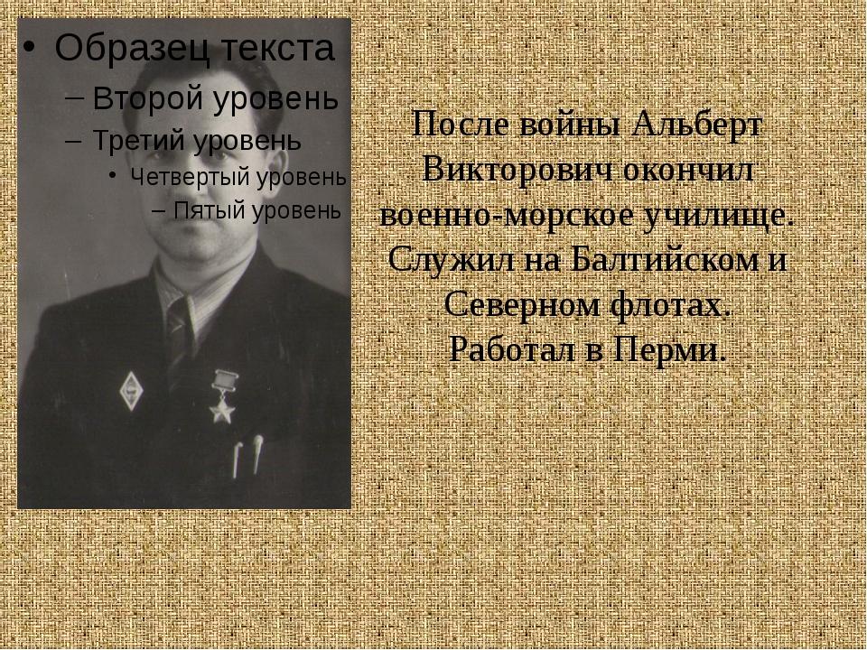 После войны Альберт Викторович окончил военно-морское училище. Служил на Балт...