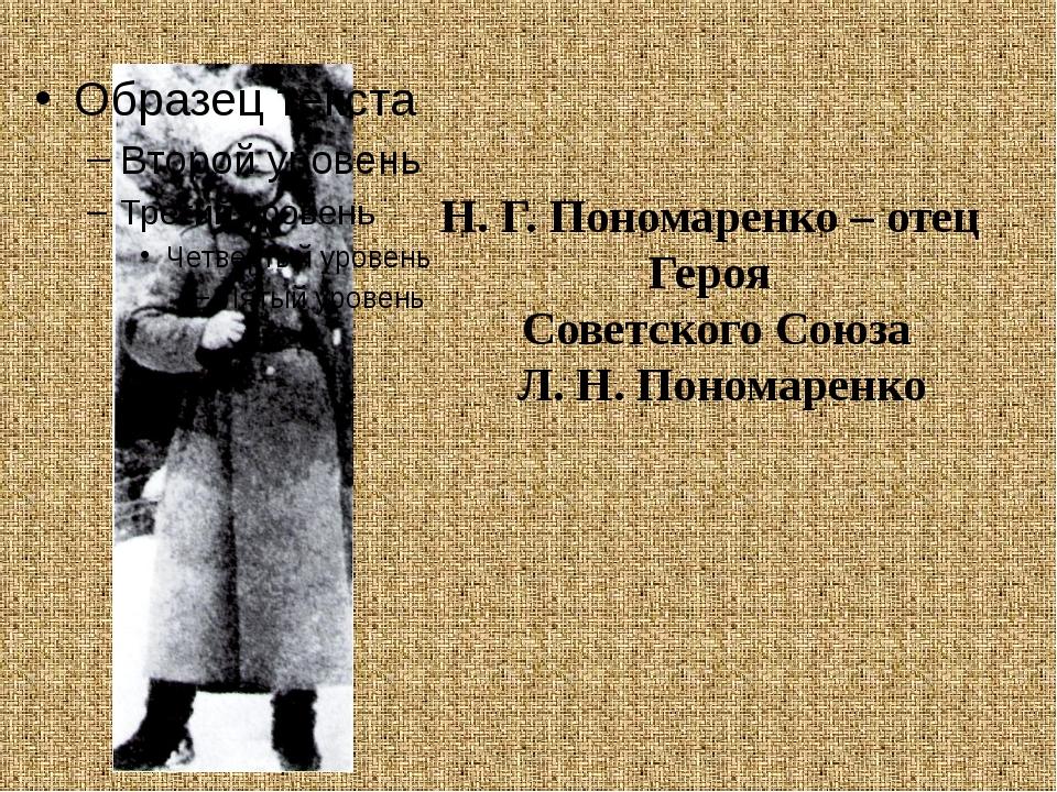 Н. Г. Пономаренко – отец Героя Советского Союза Л. Н. Пономаренко