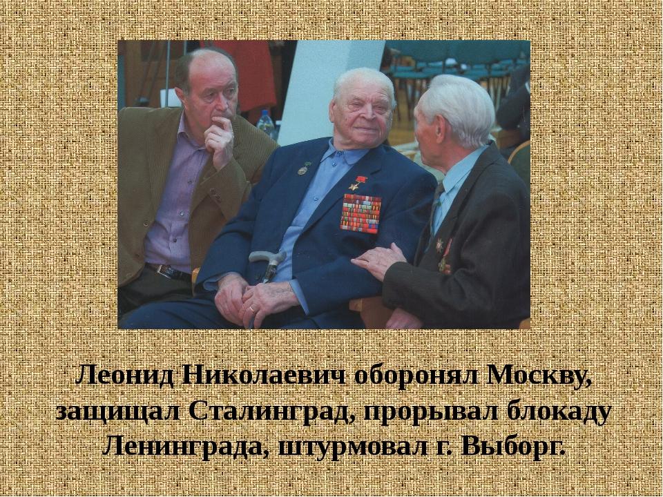 Леонид Николаевич оборонял Москву, защищал Сталинград, прорывал блокаду Ленин...