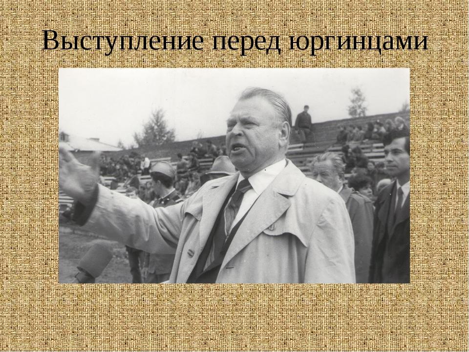 Выступление перед юргинцами