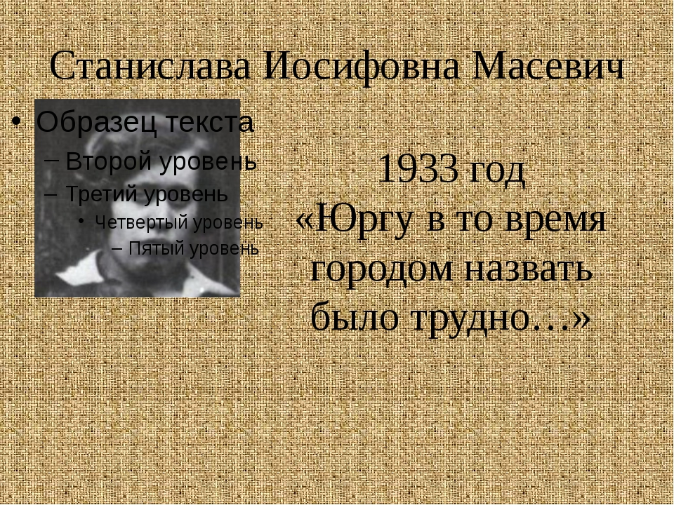 Станислава Иосифовна Масевич 1933 год «Юргу в то время городом назвать было т...