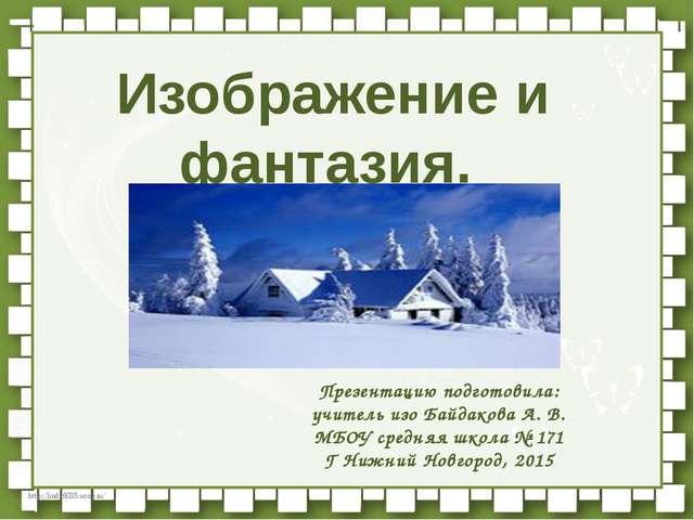 Изображение и фантазия. Презентацию подготовила: учитель изо Байдакова А. В....