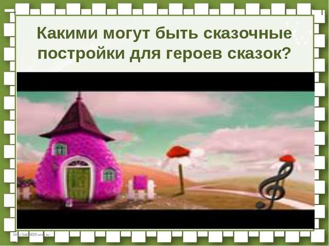 Какими могут быть сказочные постройки для героев сказок? . http://linda6035.u...