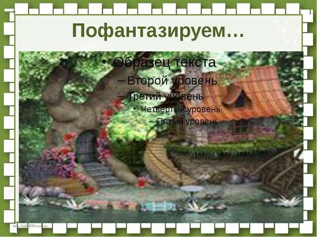 Пофантазируем… http://linda6035.ucoz.ru/