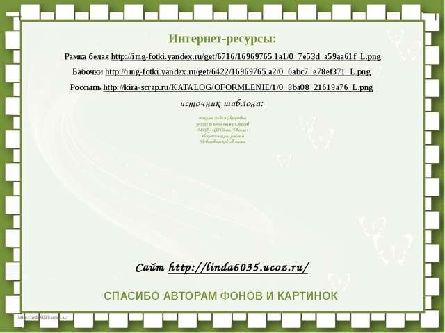 Интернет-ресурсы: Рамка белая http://img-fotki.yandex.ru/get/6716/16969765.1a...