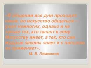 «В общении все дни проходят наши, но искусство общаться – удел немногих, одна