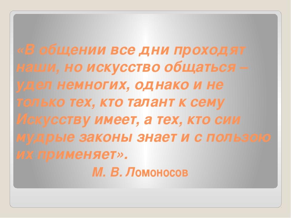 «В общении все дни проходят наши, но искусство общаться – удел немногих, одна...