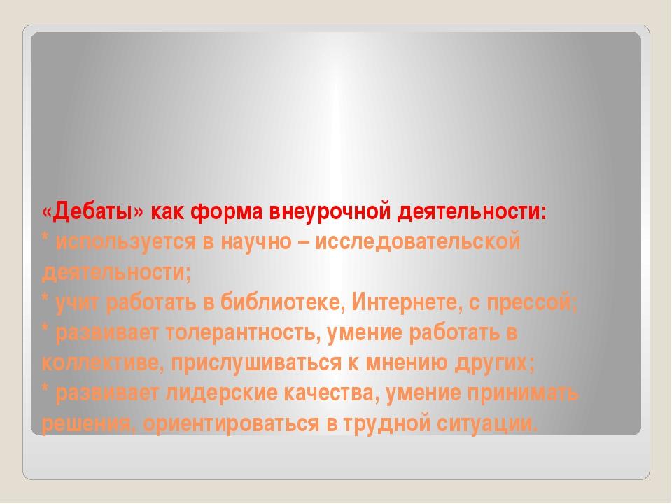 «Дебаты» как форма внеурочной деятельности: * используется в научно – исследо...